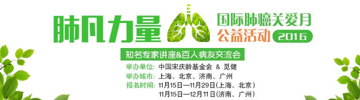 2016世界肺癌关爱月大型公益活动报名开始!