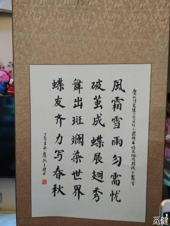 破茧成蝶展翅秀(成都聚会有感)-图6