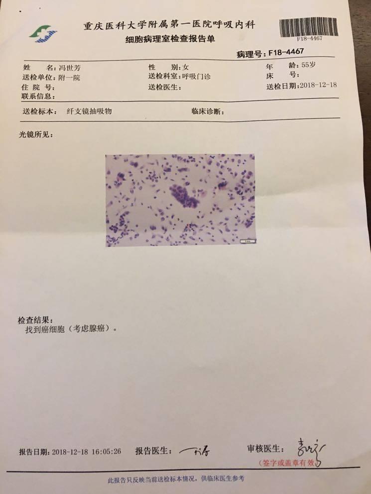 妈妈肺腺癌晚期,通过-图1