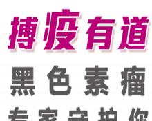 浙江省肿瘤医院方美玉教授:黑色素瘤患者更容易感染新冠吗?
