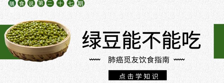 """""""膳食说""""第27期:绿豆能不能吃"""