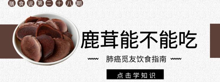 """""""膳食说""""第二十八期:鹿茸能不能吃?"""