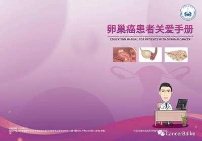 【转发】卵巢癌抗癌手册(1-3)