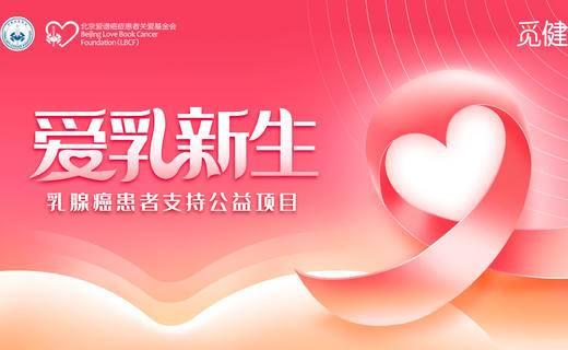 爱乳新生-乳腺癌患者支持项目