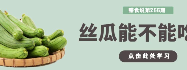 膳食说第266期:丝瓜