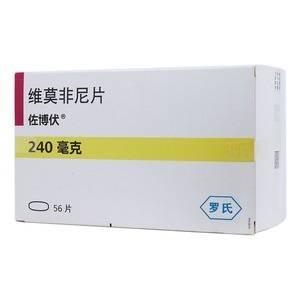 维莫非尼片(佐博伏®)说明书(医保价格_用法用量_副作用)