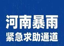重要通知:在河南省治疗的觅友,请注意!