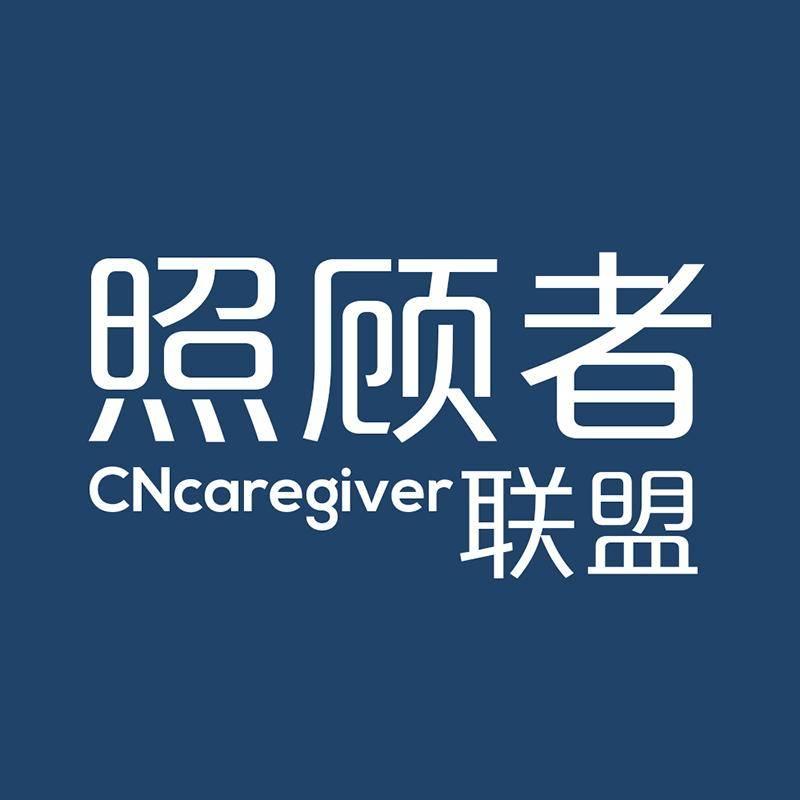 照顾者联盟CNcaregiver