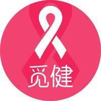 乳腺癌互助君