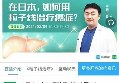 【直播回顾】日本专家解读:粒子治疗如何提高肝癌治疗效果?