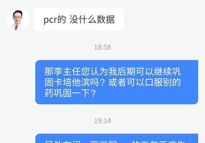 分享一下关于三阴pcr与上肿李俊杰医生的问答